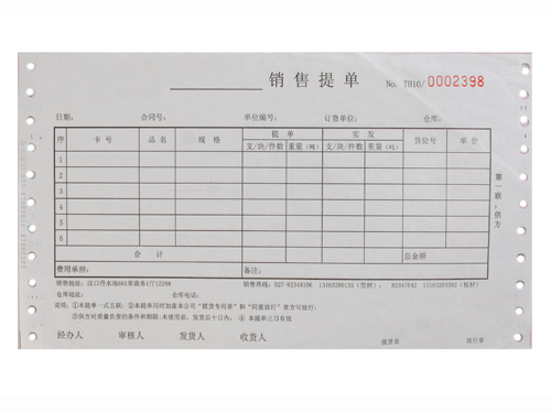 电脑票据销售提货单