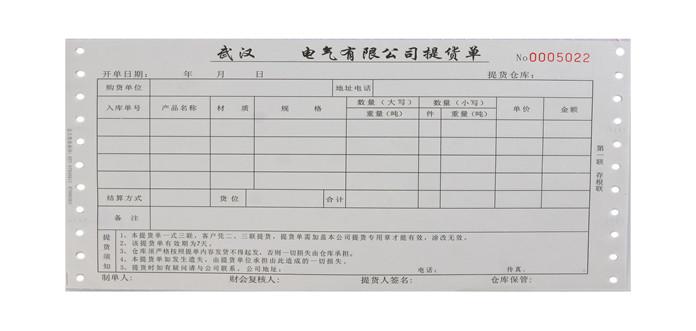 水|电|煤电脑票据印刷单