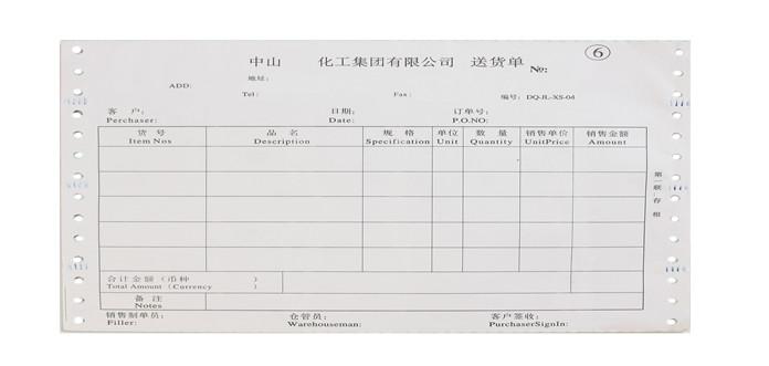 送货单带孔票据
