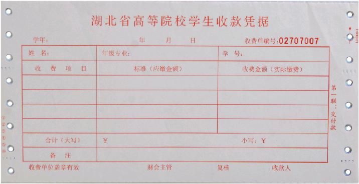 收款凭证机打票据