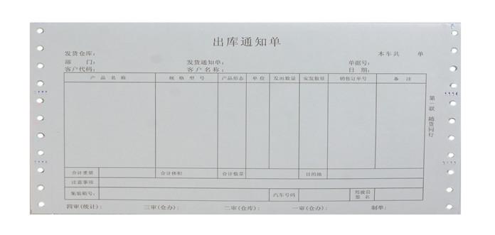 电脑票据出库单