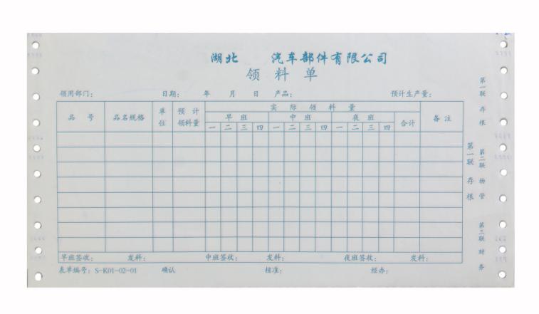 汽车领料单电脑票据F-001