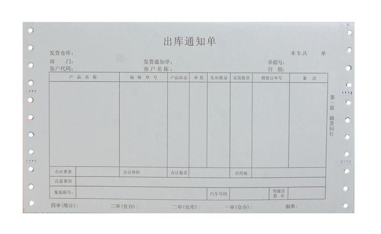 印刷电脑纸