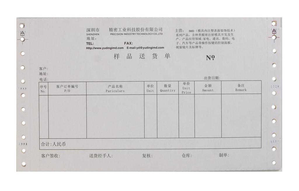 电脑票据送货单