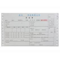物流带孔票据印刷单