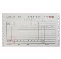 电脑票据销售印刷单