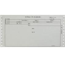 电脑票据车间施工单