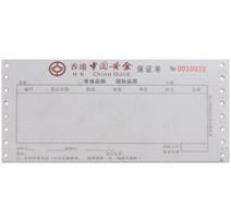 中国黄金珠宝质量保证单