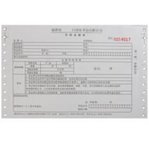 物品运输单电脑票据
