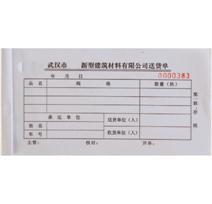 手写票据联单送货单