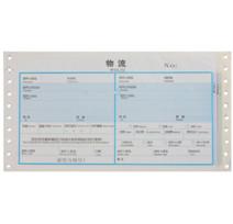 物流单电脑票据印刷