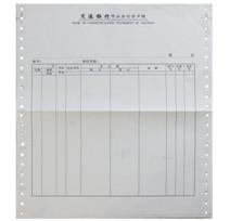 交通银行电脑票据