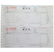 港福珠宝质保单