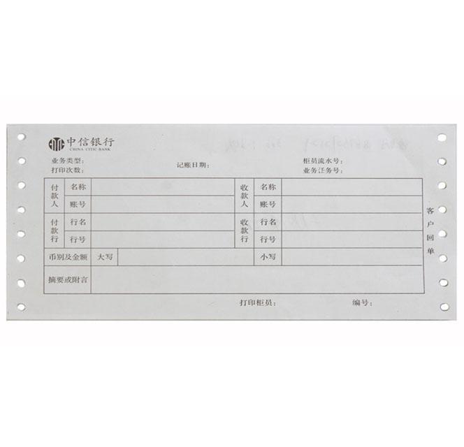 银行带孔票据印刷单