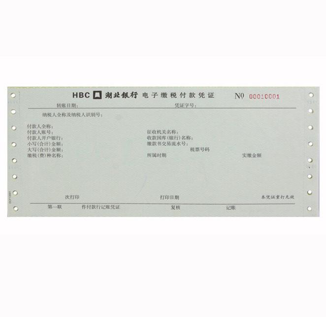 银行电脑商业表格单