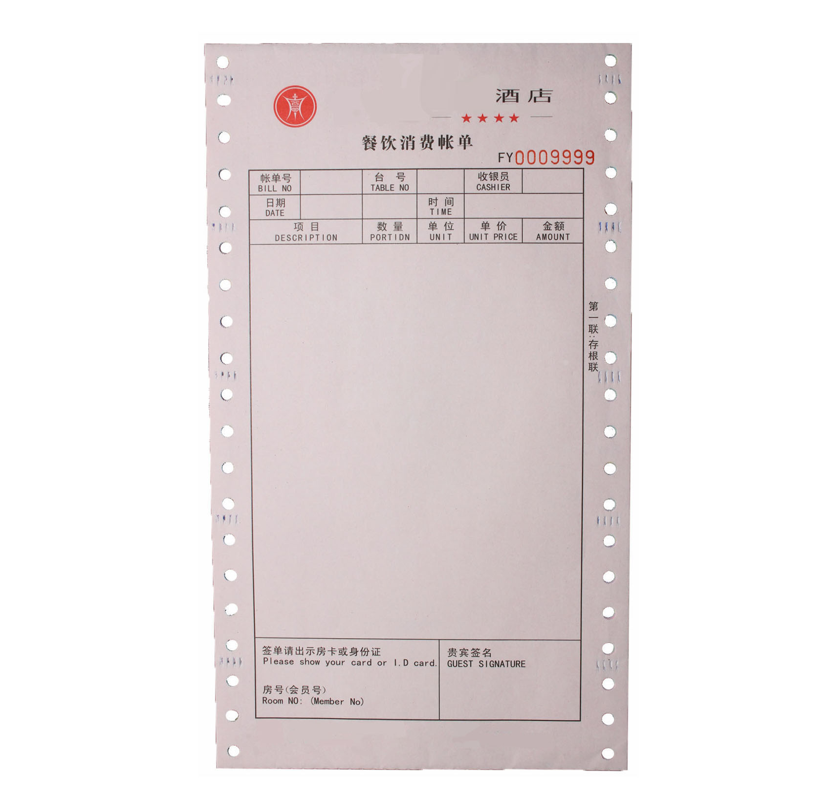 酒店电脑票据印刷单