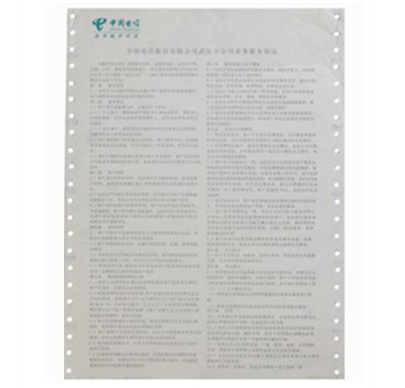 电信带孔票据印刷单