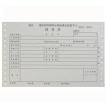 电脑票据建材提货单