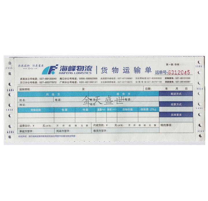 货物运输单