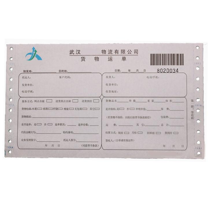 物流运输单票据