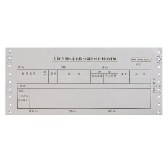 汽车配件领料单票据F-002