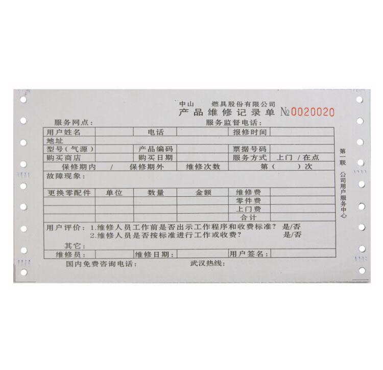 产品维修记录单