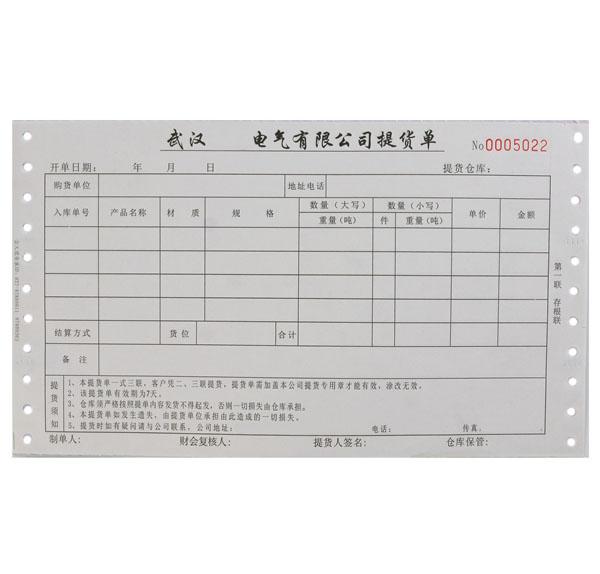 带孔票据印刷-F0001