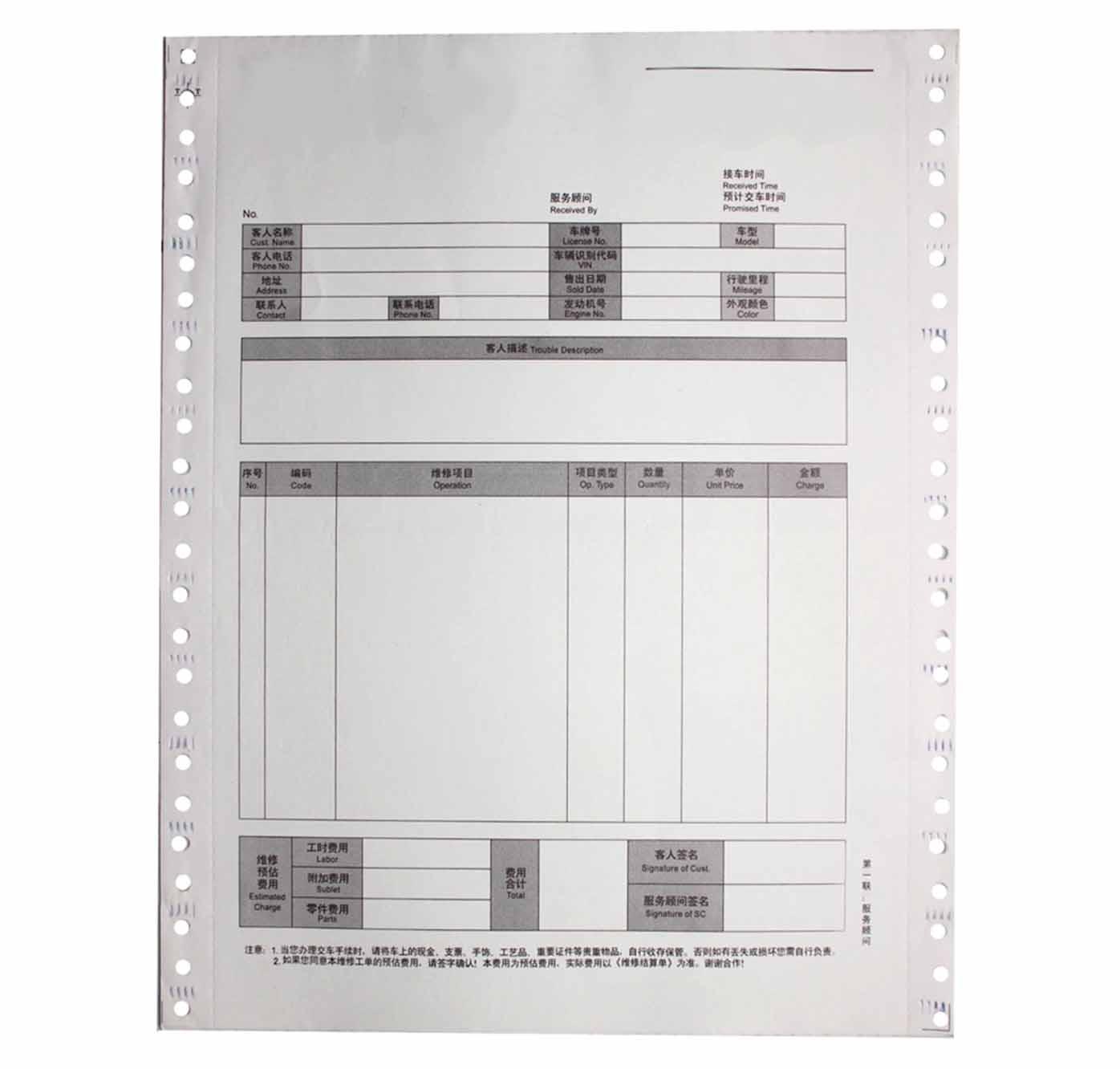 4S汽车维修工单电脑票据
