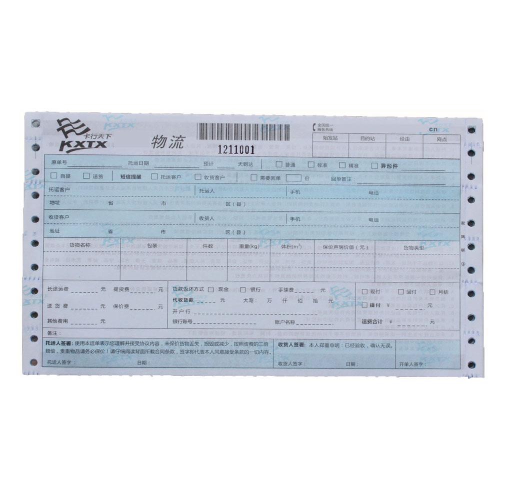 电脑票据印刷厂
